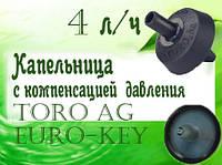 Капельница с компенсацией давления ToroAg Euro-Key 4,0 л/ч США, Италия
