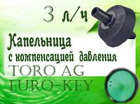 Капельница с компенсацией давления ToroAg Euro-Key 3,0 л/ч США, Италия