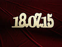 Дата. дата свадьбы. дата торжества