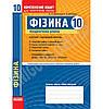 Фізика 10 клас Академ Комплексний зошит для контролю знань Авт: Божинова Ф. Кірюхіна О. Вид-во: Ранок