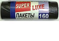 SUPER LUXE Мешки мусорные 160л/10шт (11-14)