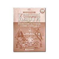 К/К. НОВIТНЯ IСТ. (1900–1939 РР. ) 10 КЛАСС