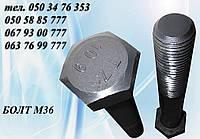 Болт М36 шестигранный с цинковым покрытием ГОСТ 7805-70, DIN 931, DIN 933