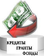 Кредит льготный с Европейского Фонда