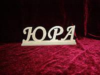 Имя Юра на подставке (24 х 7,5 см), декор