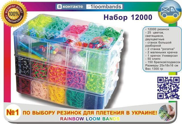 Обзоры на наборы с резинками и плетения