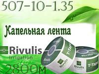 Капельная лента T-Tape ,Rivulis Irrigation (США)507mils-10 cm-1350л/ч 2800 m