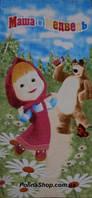 Детское пляжное полотенце Маша и Медведь 75х150