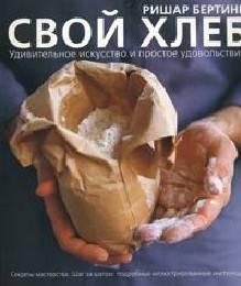 Живой Хлеб - фото 3