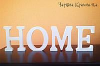 Слово из дерева ДОМ (англ. HOME)