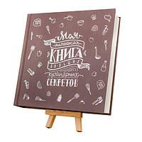 """Кук-бук для записи рецептов """"Книга кулинарных секретов совместно с Saveurs"""""""