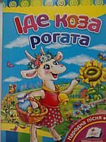 Пегас КА5 Идет коза рогатая (Русс)