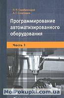 Программирование автоматизированного оборудования. В 2 частях. Часть 1, 978-5-358-04056-4