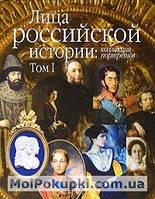 Лица Российской истории. Коллекция портретов. Том 1, 978-5-94431-276-1