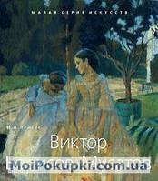 Виктор Борисов-Мусатов, 978-5-9794-0004-4