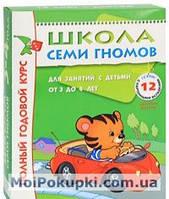 Полный годовой курс. Для занятий с детьми от 3 до 4 лет (комплект из 12 книг), 978-5-86775-476-1