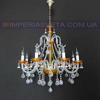 Люстра со свечами хрустальная IMPERIA восьмиламповая LUX-401366