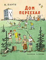 Детская книга Агния Барто: Дом переехал