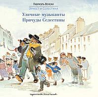 Детская книга Габриэль Венсан: Эрнест и Селестина. Уличные музыканты. Причуды Селестины