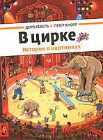 Детская книга Гёбель, Кнорр: В цирке