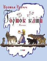 Детская книга Гримм Якоб и Вильгельм: Горшок каши