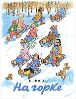 Детская книга Н.Носов: На горке