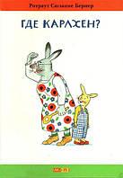 """Детская книга Ротраут Бернер: """"Где Карлхен?"""""""