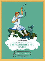 Детская книга Сказка о попе и о работнике его Балде