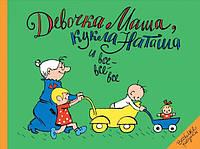 "Детская книга Феликс Шапиро: ""Девочка Маша, кукла Наташа и все-все-все"""
