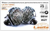 Фары универсальные дополнительного света  D200, H3,12V, 55W, 2 шт. LAVITA LA HY-164/C