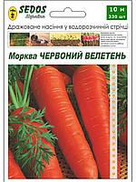 Морковь Червоний велетень (330 дражированных семян на 10м водорастворимой ленте) -SEDOS