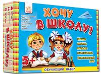 "Обучающий игровой набор ""Хочу в школу"""