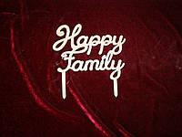 Топпер Happy Family, топпер для торта, топпер для сладкого стола, теппер на свадьбу, топпер для украшения.