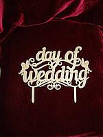 Топперы Day of wedding, топпер для торта, топпер для сладкого стола, теппер на свадьбу, топпер для украшения.