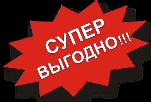 Новые СКИДКИ и предложения!