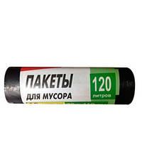Пакеты для мусора 120л/10шт (70 х 110 см)
