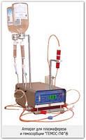 АППАРАТ «Гемос-ПФ»® для плазмафереза, гемосорбции и других методов детоксикации