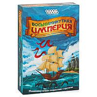 Настольная игра Восьмиминутная Империя Карточная игра для всей семьи и компании