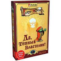Настольная игра Да Тёмный Властелин (Да Хозяин) Карточная игра для вечеринок