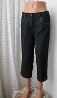 Бриджи женские черные капри джинс бренд Classic р.48-50