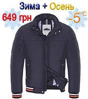 Куртки высококачественные двухсезонные