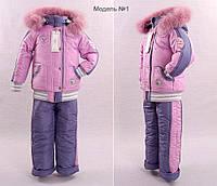Зимний комплект для девочки на 2 года: куртка и полукомбинезон