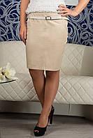 Бежевая юбка-карандаш чуть выше колена, до 56 размера