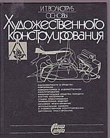 Основы  художественного конструирования И.Т. Волкотруб
