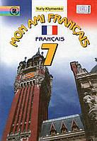 Французька мова, 7 клас. Клименко Ю.М.