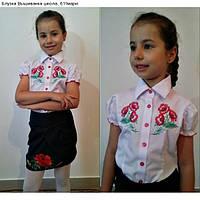 Блузка Вышиванка школа