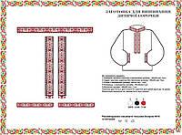 Детские заготовки для вышиванок бисером для мальчика 6-12 лет