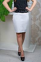 Белая юбка-карандаш чуть выше колена, большие размеры до 56 размера