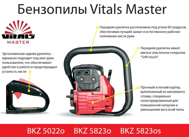 Цепная бензопила Vitals Master BKZ 5022o - рукоятка, фото 5