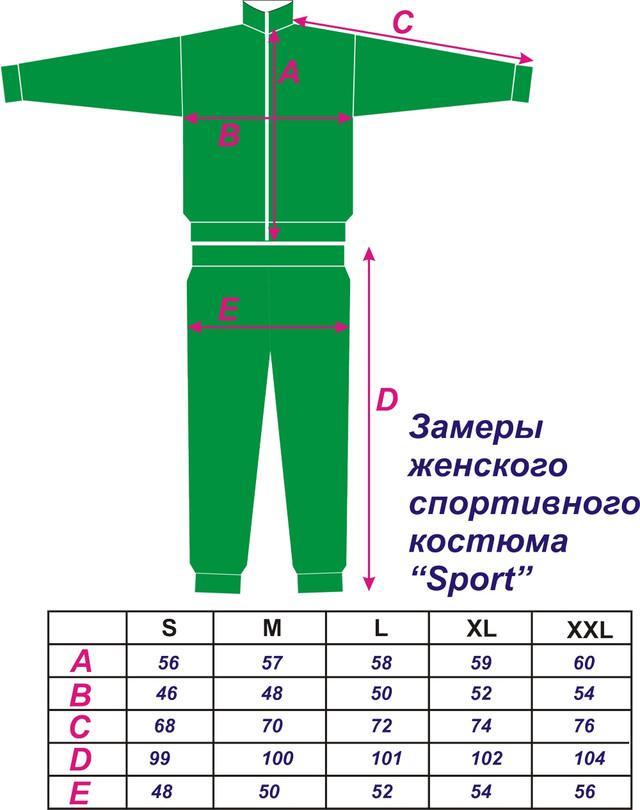 Яркий спортивный костюм женский